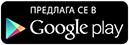 Изтеглете от Google Play